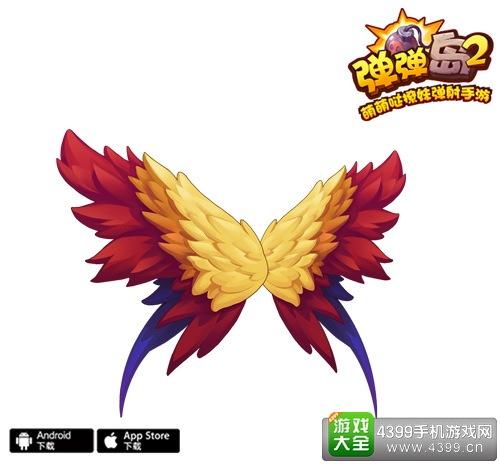 弹弹岛2翅膀