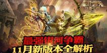 新角色新内容 《圣斗士星矢:重生》11月新版本曝光