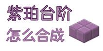 我的世界紫珀台阶合成表 手机版紫珀台阶做法0.17