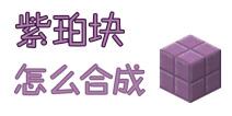 我的世界紫珀块怎么做 手机版紫珀块合成表