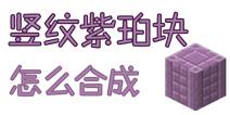 我的世界竖纹紫珀块怎么合成 手机版竖纹紫珀块获得方法