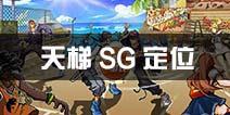 街篮天梯赛SG打法解析 天梯赛SG定位和打法