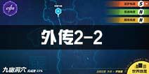 崩坏3外传2-2