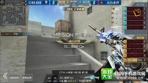 CF手游QGC冬季赛MVP
