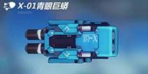 崩坏3X-01青眼巨蟒怎么样 X-01青眼巨蟒技能图鉴