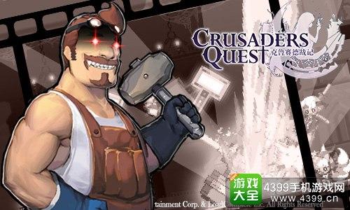 克鲁赛德战记铁匠普格斯