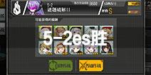 少女前线5-2e