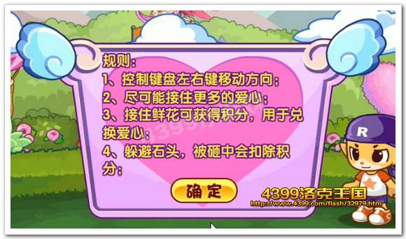 洛克王国天使的爱心游戏规则
