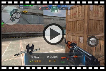 生死狙击手游试玩视频