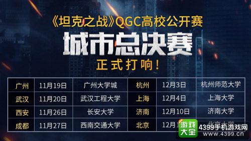 《坦克之战》QGC城市总决赛揭幕