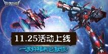 《雷霆战机》累充送机甲龙 11.25活动上线