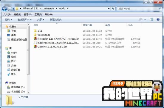 我的世界1.11整合包下载