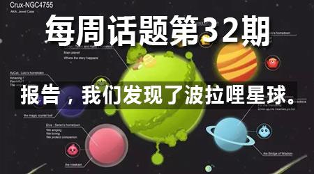 球球大作战每周话题第32期 发现波拉哩星