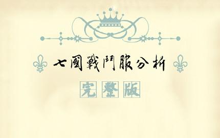 【完整版】奇迹暖暖七国战斗服分析 中二病再现江湖