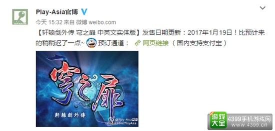 国产经典登陆主机 《轩辕剑外传:穹之扉》PS4版即将发售