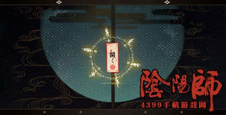 阴阳师日本