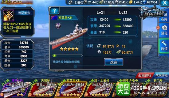 暴风战舰密苏里号改造界面