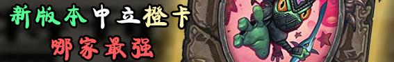 【话题讨论第18期】新版本加基森中立橙
