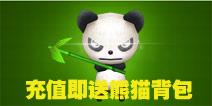 火线精英手机版战斗领魔剑 充值送熊猫背包