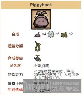 饥荒手机版小猪包
