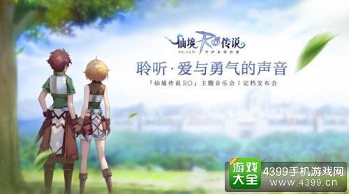 仙境传说RO守护永恒的爱宣传图