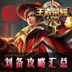 王者荣耀刘备