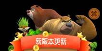 《熊出没之熊大快跑》更新:新增全新跑鞋