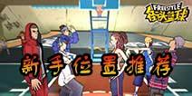 街头篮球手游哪个位置适合新手 新手角色位置推荐
