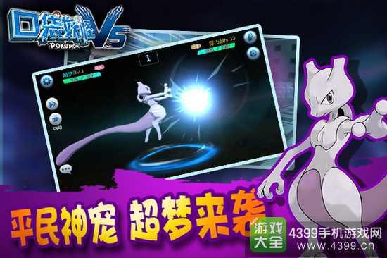 口袋妖怪VS11月29日全平台公测