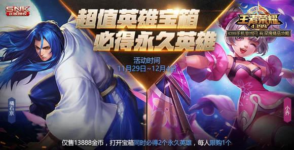 王者荣耀橘右京小乔捆绑超值出售 29号正式服更新公告