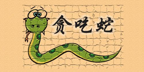 游戏百科27期:贪吃蛇游戏进化史