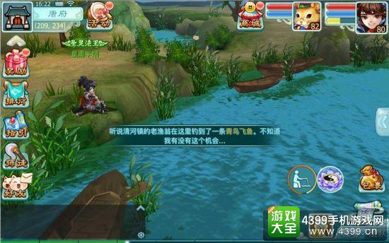 仙剑奇侠传3D回合钓鱼