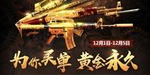 生死狙击手游12月1日开测活动 英雄级武器免费领