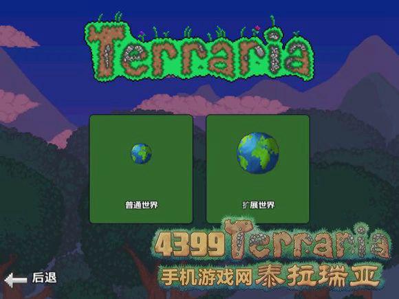 泰拉瑞亚世界