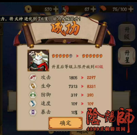 阴阳师6星犬神
