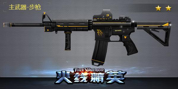 火线精英AR-15