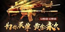 生死狙击手游今日不删档首发 在线送英雄武器