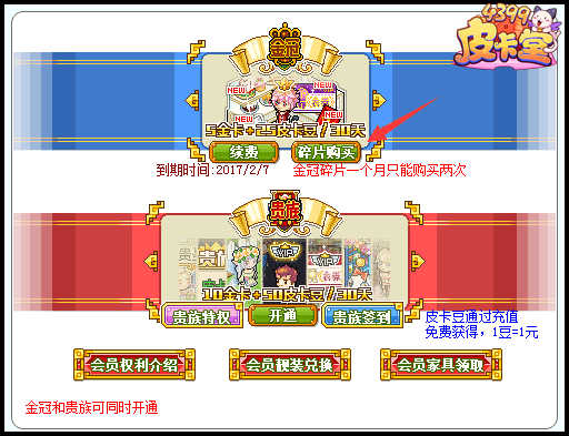 皮卡堂12月1日金冠系统升级