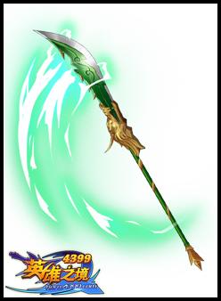 英雄之境碧玉青龙 雪心兰武器