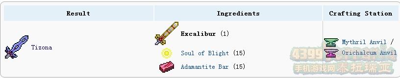 泰拉瑞亚神圣之剑