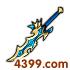 国王的勇士5棘蛟大剑属性