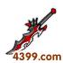 国王的勇士5暗黑棘蛟大剑属性