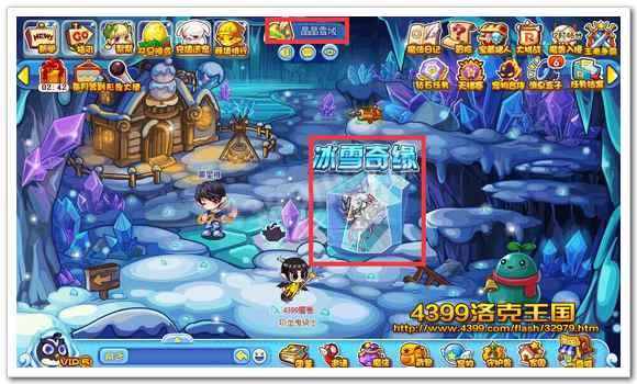 洛克王国晶晶雪域
