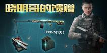生死狙击手游黄晓明给玩家的一封信