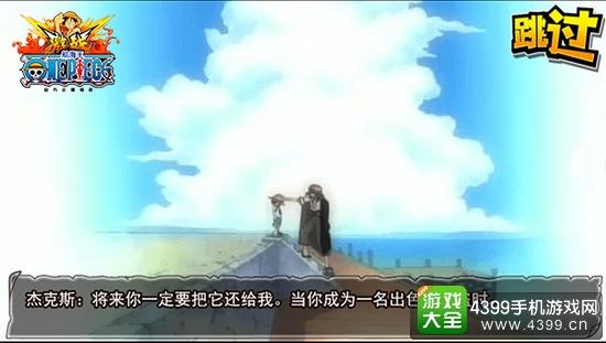 航海王激战剧情