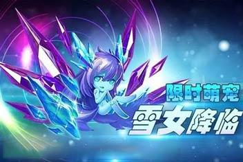 《雷霆战机》12.2雪女预售 限时萌宠来袭
