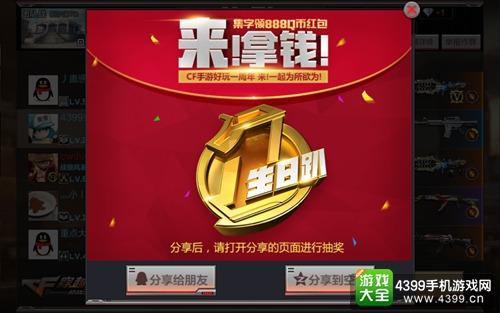 CF手游周年庆红包