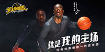 《街球联盟》12月6日公测 超级巨星韦德倾力代言