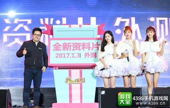 梦幻西游嘉年华重磅爆料 全品牌发布会精彩回顾