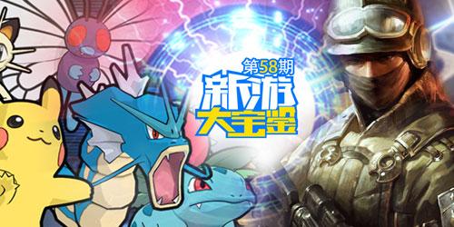 新游大宝鉴:口袋妖怪VS生死狙击登场!